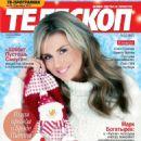 Anna Semenovich - Telescope Magazine Cover [Ukraine] (23 December 2013)