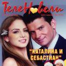 Sergio Basañez, Silvia Navarro - Telenovelas Magazine Cover [Bulgaria] (January 2004)