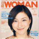 Ryôko Hirosue - 454 x 609