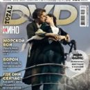 Leonardo DiCaprio, Kate Winslet - Total DVD Magazine Cover [Russia] (April 2012)