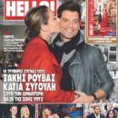Katia Zygouli and Sakis Rouvas