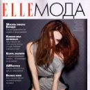 Olga Kurylenko Elle Magazine May 2010 Pictorial Photo - Russia