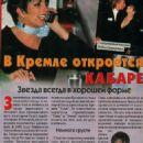 Liza Minnelli - Otdohni Magazine Pictorial [Russia] (27 November 1997) - 454 x 994