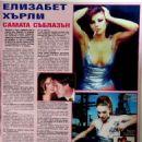 Elizabeth Hurley - Paraleli Magazine Pictorial [Bulgaria] (15 January 1998) - 454 x 565
