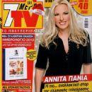 Annita Pania - 450 x 600