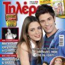 Niki Anastasiou, Apostolis Totsikas, Piso sto spiti - Tilerama Magazine Cover [Greece] (8 June 2013)