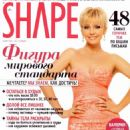 Valeria Shape Magazine Russia November 2011 - 454 x 620