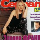 Adrienne Frantz - Serial Magazine Cover [Russia] (6 May 2002)