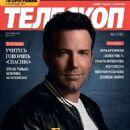 Ben Affleck - Telescope Magazine Cover [Ukraine] (16 January 2017)