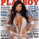 Candice Michelle - Playboy Magazine Cover [Slovakia] (April 2006)