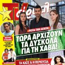 Murat Ünalmis, Birce Akalay, Selen Soyder - TV Sirial Magazine Cover [Greece] (12 May 2012)