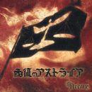 Arcane Album - 西征のアストライア