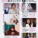 Miho Nakayama - 368 x 517