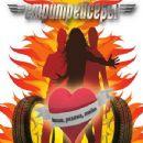 'Street Racer' - Russian poster - 350 x 500