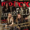 Hammerfall - Pro-Rock Magazine Cover [Bulgaria] (September 2014)