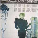Lyudmila Gurchenko - 454 x 666