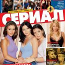 Shannen Doherty, Alyssa Milano, Holly Marie Combs - Serial Magazine Cover [Ukraine] (2 October 2013)