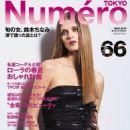 Malgosia Bela Numero Tokyo May 2013 - 454 x 581