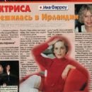 Mia Farrow - Otdohni Magazine Pictorial [Russia] (19 March 1998) - 454 x 376