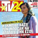 Nurgül Yesilçay - TV 24 Magazine Cover [Greece] (23 June 2012)