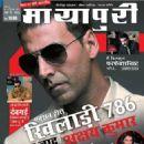 Akshay Kumar - 454 x 604