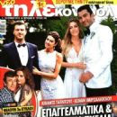 Kenan Imirzalioglu, Sinem Kobal, Kivanç Tatlitug - Tilecontrol Magazine Cover [Greece] (4 June 2016)