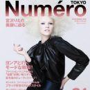 Ginta Lapina Numero Tokyo November 2012