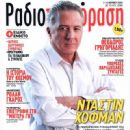 Dustin Hoffman, Luck - Radiotileorassi Magazine Cover [Greece] (7 June 2013)