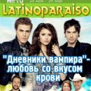Ian Somerhalder, Nina Dobrev, Paul Wesley - Latino Paraiso Magazine Cover [Russia] (23 May 2011)
