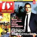 Panos Metaxopoulos - 454 x 582