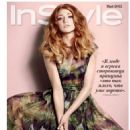 Nicola Roberts InStyle Russia May 2012 - 454 x 549
