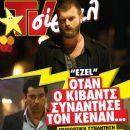 Kivanç Tatlitug, Kenan Imirzalioglu - TV Sirial Magazine Cover [Greece] (30 July 2011)