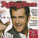 Mel Gibson - Rolling Stone Magazine Cover [Russia] (March 2012)