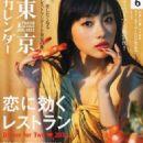Satomi Ishihara - 454 x 590
