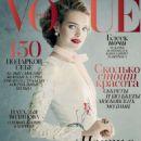 Natalia Vodianova Vogue Russia December 2014