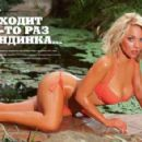 Devushka Blonda - Maxim Magazine Pictorial [Ukraine] (April 2012)