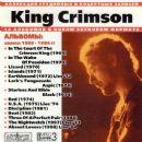 King Crimson (1969-1984)