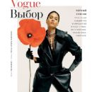Vogue Russia October 2020 - 454 x 568