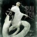 Onmyo-Za - 魑魅魍魎