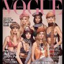 Vogue Japan September 2017 - 454 x 583