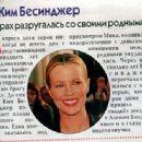 Kim Basinger - Otdohni Magazine Pictorial [Russia] (7 October 1998) - 381 x 334