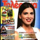 Stamatina Tsimtsili - 454 x 605