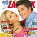 Bessy Malfa, Panos Mihalopoulos, I ora i kali - TV Zaninik Magazine Cover [Greece] (25 November 2005)