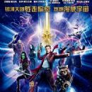 Guardians of the Galaxy Vol. 2 (2017) - 454 x 636