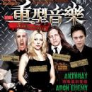 Angela Gossow - Painkiller Magazine Cover [China] (October 2005)