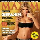 Fergie - Maxim Magazine Cover [Russia] (July 2007)