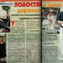 Jack Nicholson - Otdohni Magazine Pictorial [Russia] (22 April 1998) - 454 x 327