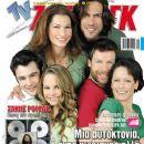 Patricia Peristeri-Milic, Katerina Mantziou, Rea Toutountzi, Yannis Spaliaras, Hristos Liakopoulos, Yannis Dritsas, Erotas - TV Zaninik Magazine Cover [Greece] (23 May 2008)