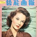 Susan Hayward - Geino Gaho Magazine Pictorial [Japan] (September 1953) - 454 x 645