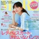 Yui Aragaki - More Magazine Pictorial [Japan] (April 2015) - 454 x 580